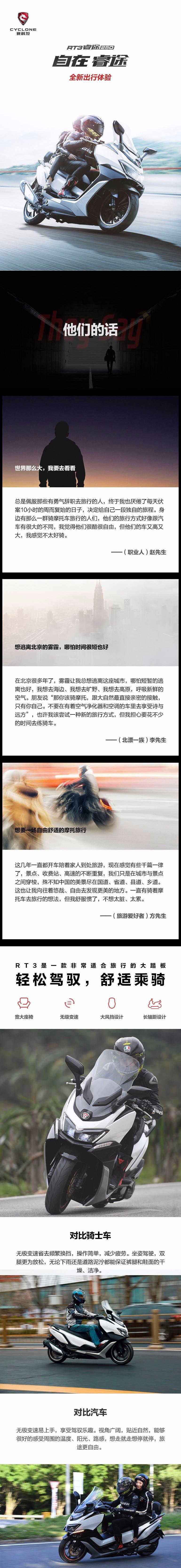 RT3详情页 1.jpg