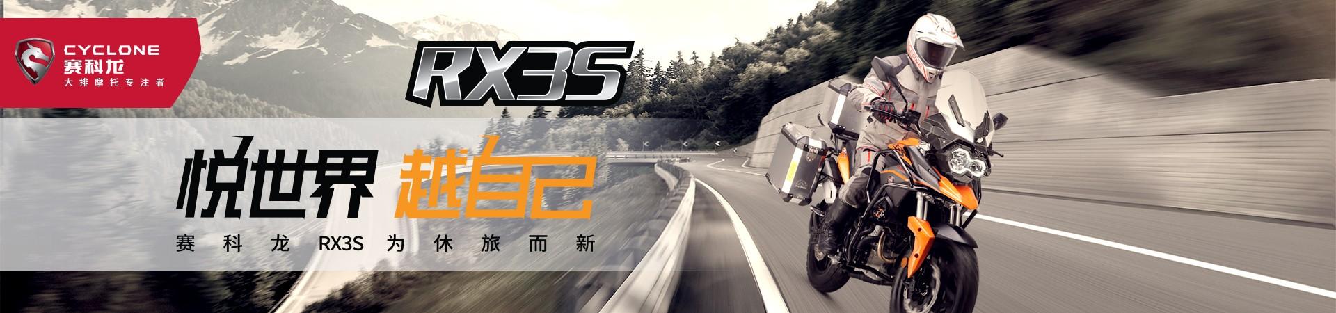 RX3S.jpg